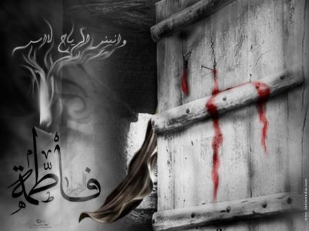 Hz Fatime Zehra selamullahi aleyha'nın Ziyaretnamesi