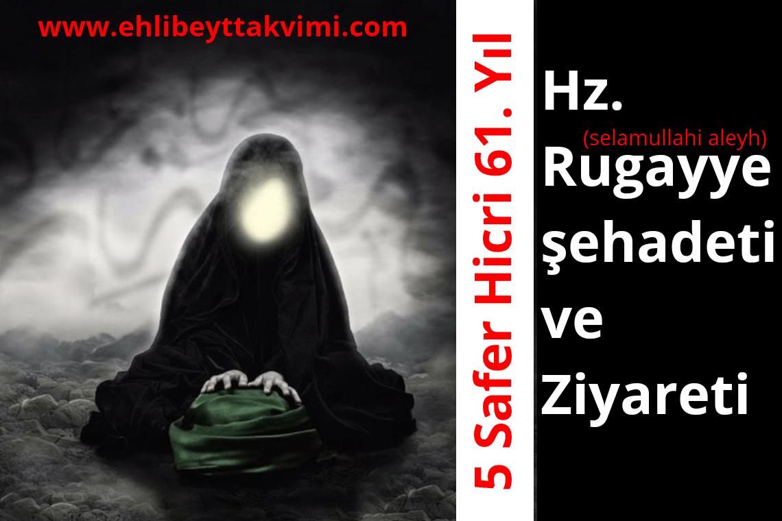 Hz Rugayye selamullahi aleyha'nın Şehadeti ve Ziyaretnamesi